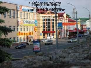 Город Липецк, улица М.В. Фрунзе