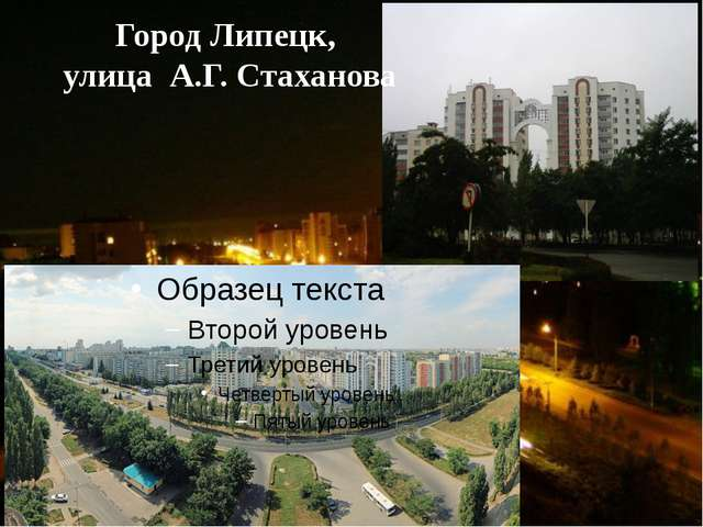 Город Липецк, улица А.Г. Стаханова