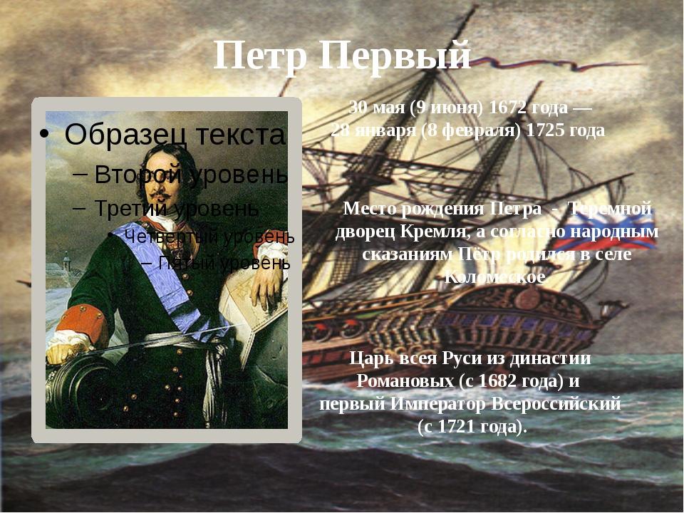 Петр Первый 30мая (9 июня) 1672 года— 28января (8 февраля) 1725 года Царь...