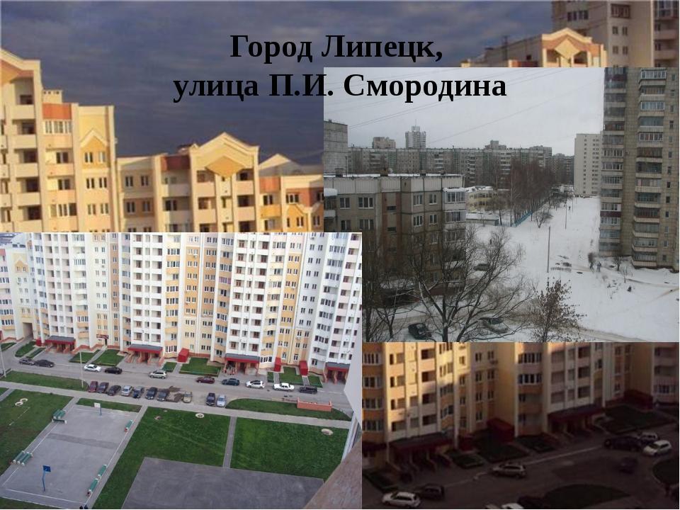 Город Липецк, улица П.И. Смородина