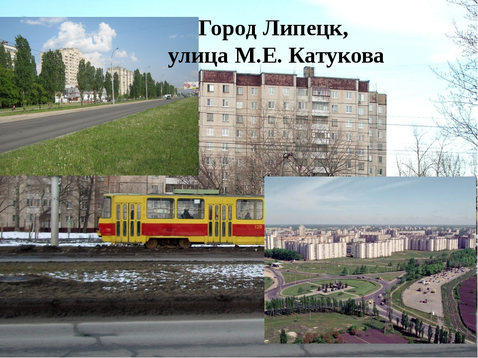 Город Липецк, улица М.Е. Катукова