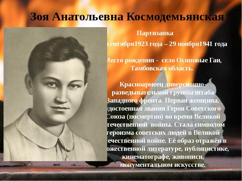 Зоя Анатольевна Космодемьянская 13 сентября1923 года – 29 ноября1941 года Мес...