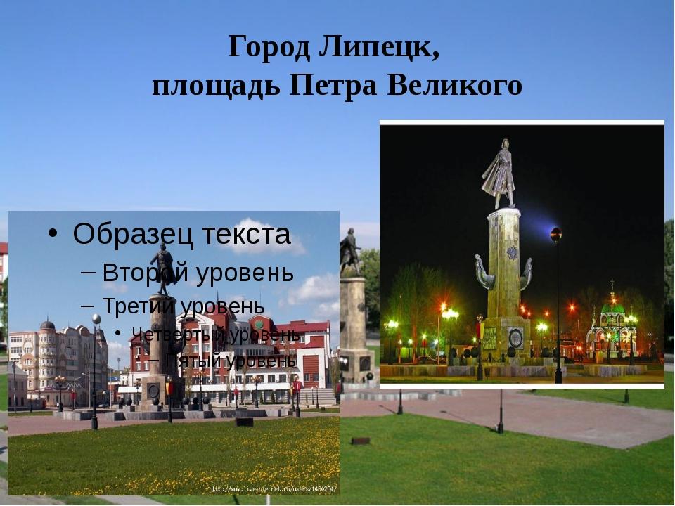 Город Липецк, площадь Петра Великого