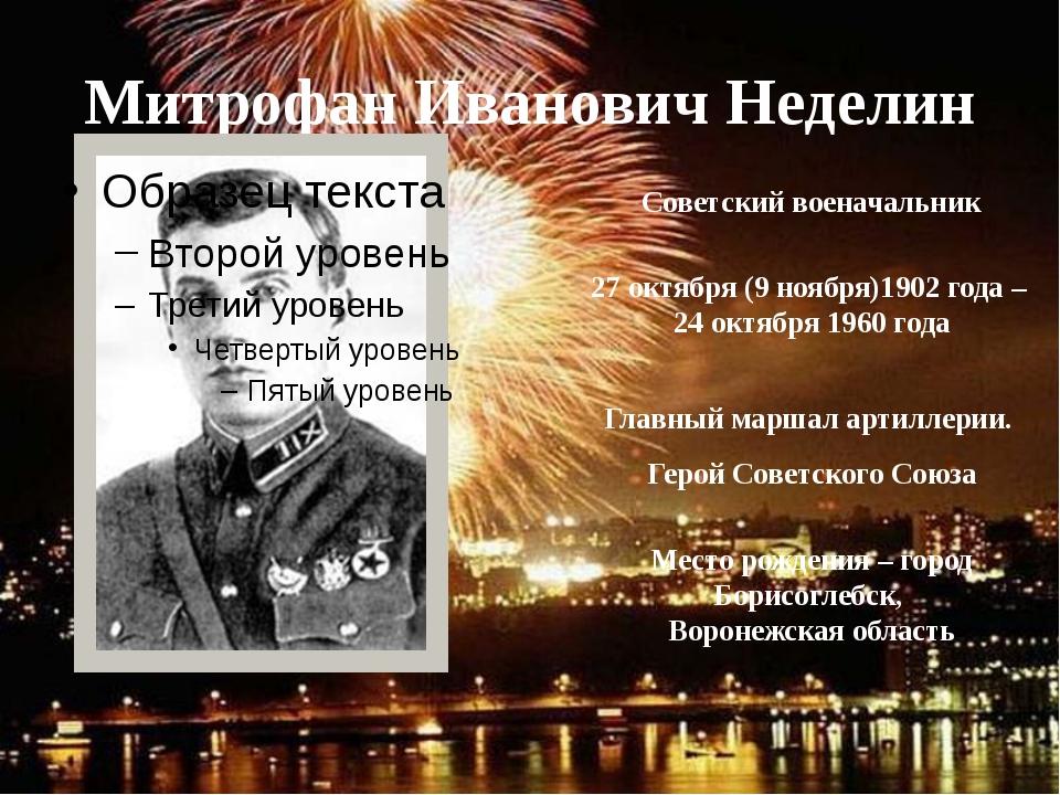 Митрофан Иванович Неделин Советский военачальник 27 октября (9 ноября)1902 го...