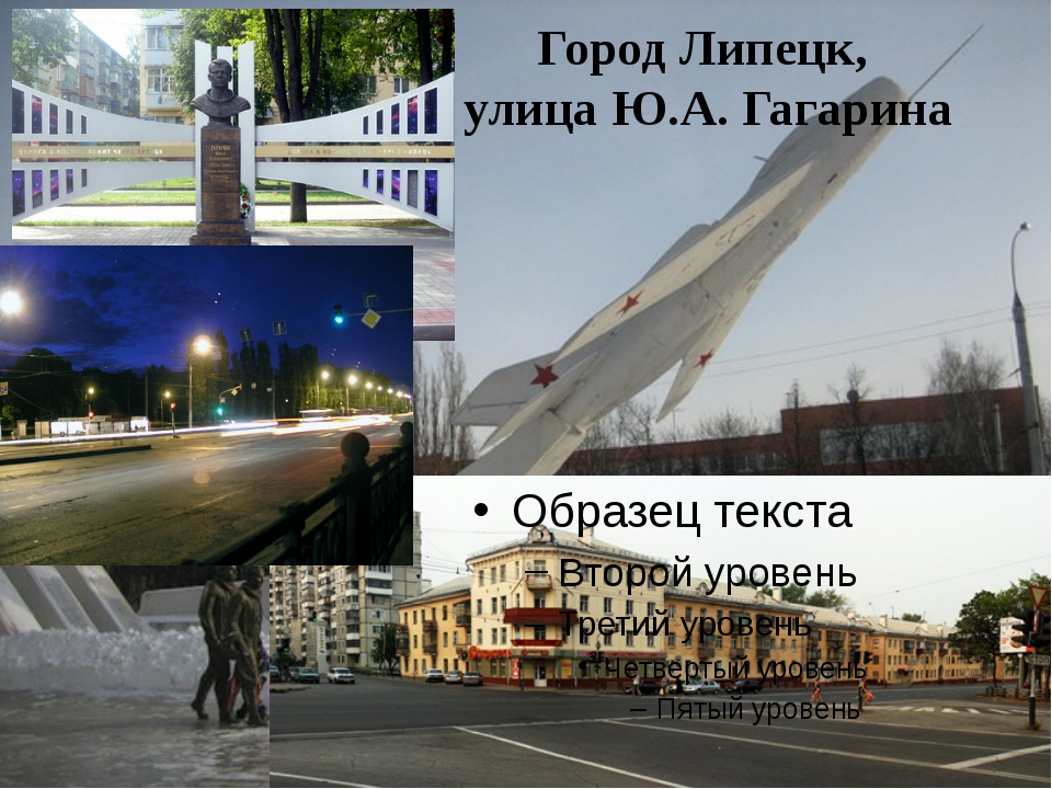 Город Липецк, улица Ю.А. Гагарина