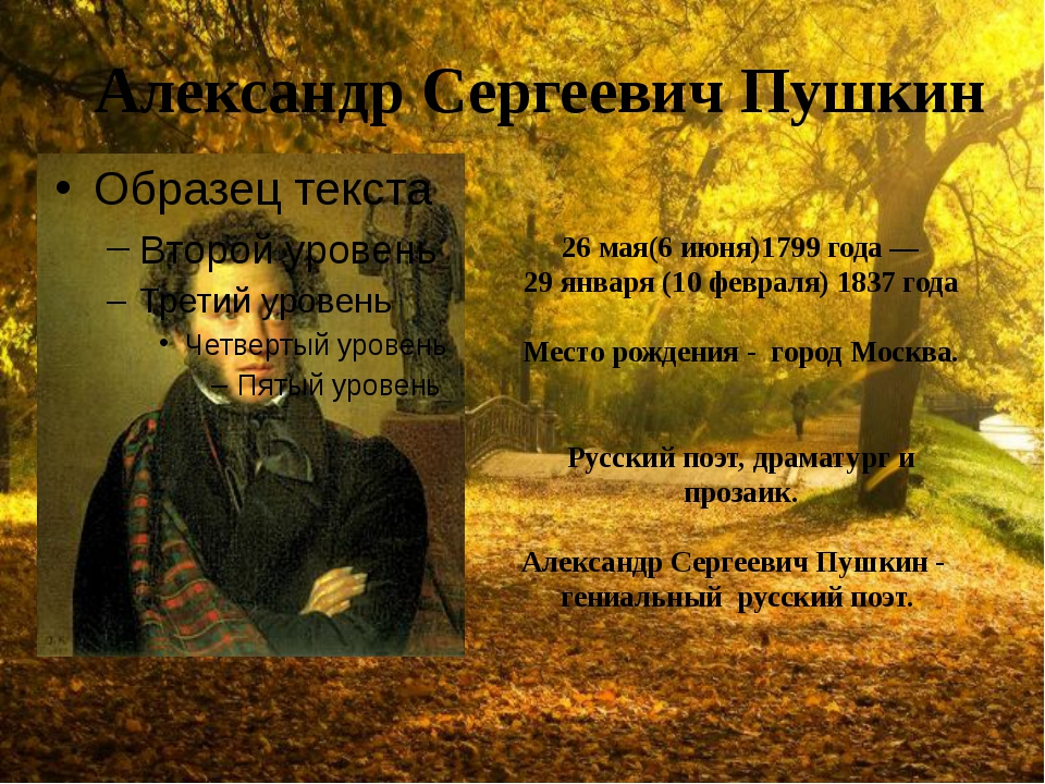 Александр Сергеевич Пушкин 26мая(6 июня)1799 года— 29января (10 февраля) 1...