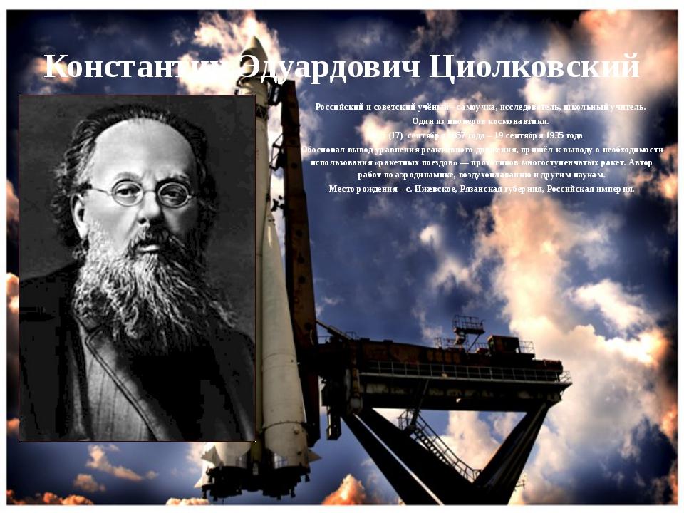 Константин Эдуардович Циолковский Российский и советский учёный - самоучка, и...