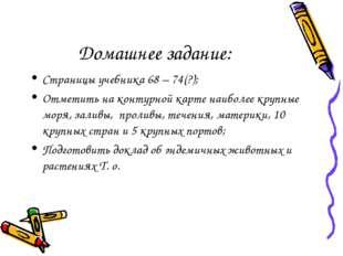 Домашнее задание: Страницы учебника 68 – 74(?); Отметить на контурной карте н