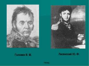 Головин В. М. Лисянский Ю. Ф. Назад