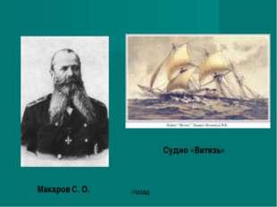 Макаров С. О. Судно «Витязь» Назад