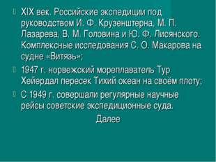 XIX век. Российские экспедиции под руководством И. Ф. Крузенштерна, М. П. Лаз