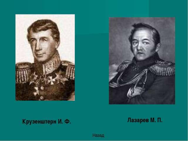 Крузенштерн И. Ф. Лазарев М. П. Назад