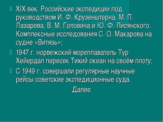 XIX век. Российские экспедиции под руководством И. Ф. Крузенштерна, М. П. Лаз...