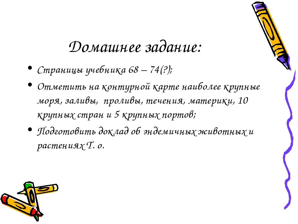 Домашнее задание: Страницы учебника 68 – 74(?); Отметить на контурной карте н...