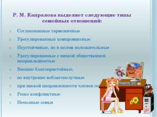 Р. М. Капралова выделяет следующие типы семейных отношений: Согласованные гар