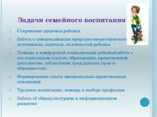 Задачи семейного воспитания Сохранение здоровья ребенка Забота о самореализац