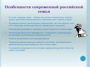 Особенности современной российской семьи В основе создания семьи – любовь как