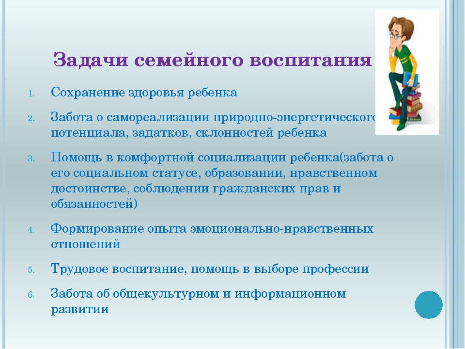 Задачи семейного воспитания Сохранение здоровья ребенка Забота о самореализац...