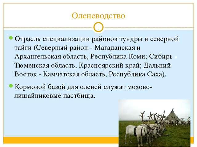 Оленеводство Отрасль специализации районов тундры и северной тайги (Северный...