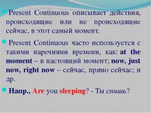 Present Continuous описывает действия, происходящие или не происходящие сейча