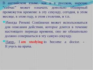 """В английском языке, как и в русском, наречие """"сейчас"""" может означать довольно"""