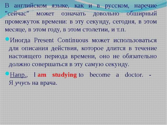 """В английском языке, как и в русском, наречие """"сейчас"""" может означать довольно..."""