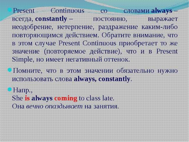Present Continuous со словамиalways– всегда,constantly– постоянно, выража...