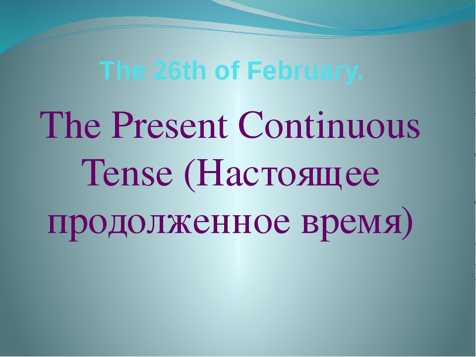 The 26th of February. The Present Continuous Tense (Настоящее продолженное вр...