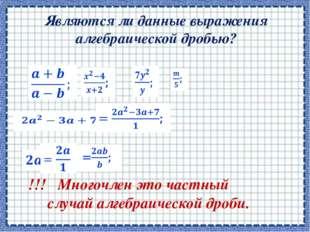 Являются ли данные выражения алгебраической дробью?          !!! Мно