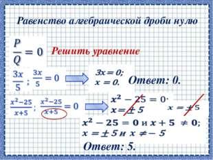 Равенство алгебраической дроби нулю  Решить уравнение    Ответ: 0.