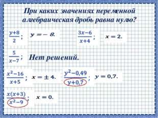 При каких значениях переменной алгебраическая дробь равна нулю?      Нет