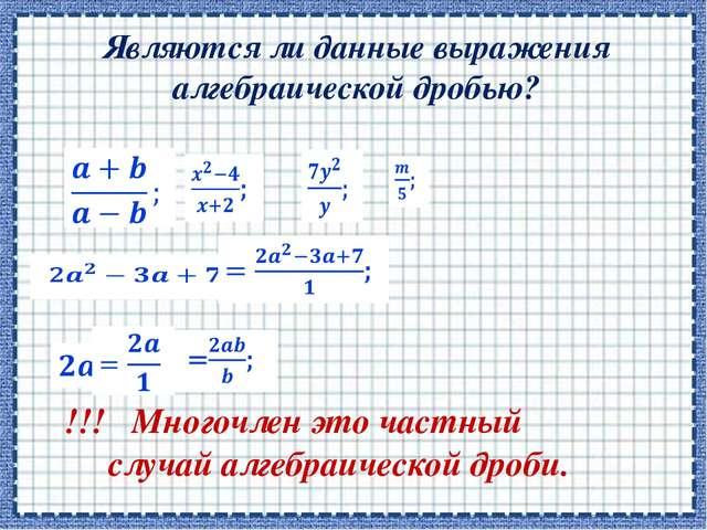 Являются ли данные выражения алгебраической дробью?          !!! Мно...