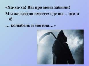 «Ха-ха-ха! Вы про меня забыли! Мы же всегда вместе: где вы – там и я! … колыб