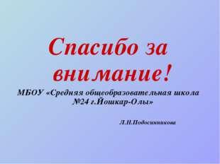 Спасибо за внимание! МБОУ «Средняя общеобразовательная школа №24 г.Йошкар-Олы