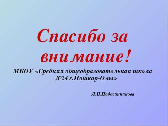 Спасибо за внимание! МБОУ «Средняя общеобразовательная школа №24 г.Йошкар-Олы...