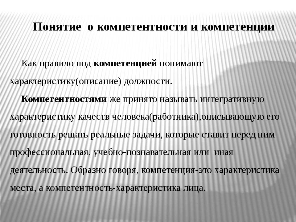 Понятие о компетентности и компетенции Как правило под компетенцией понимают...