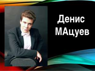 Денис МАцуев