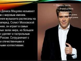 Пианиста Дениса Мацуева называют виртуозом с мировым именем. Выступления муз