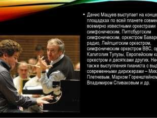 Денис Мацуев выступает на концертных площадках по всей планете совместно со