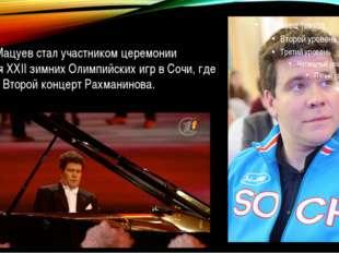 Денис Мацуев стал участником церемонии закрытия XXII зимних Олимпийских игр