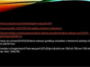 http://www.uznayvse.ru/znamenitosti/денис-мацуев.html http://moscowwalks.ru/