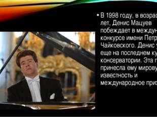 В 1998 году, в возрасте 23 лет, Денис Мацуев побеждает в международном конку