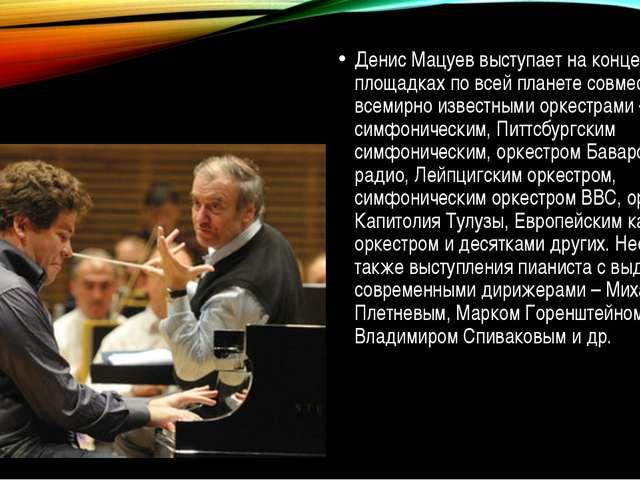 Денис Мацуев выступает на концертных площадках по всей планете совместно со...