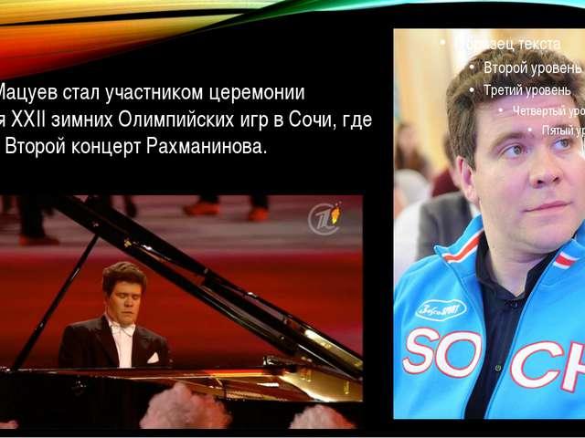 Денис Мацуев стал участником церемонии закрытия XXII зимних Олимпийских игр...