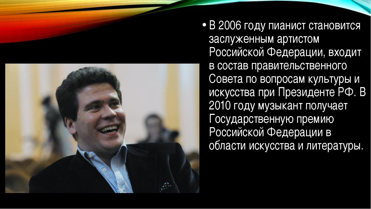 В 2006 году пианист становится заслуженным артистом Российской Федерации, вх...