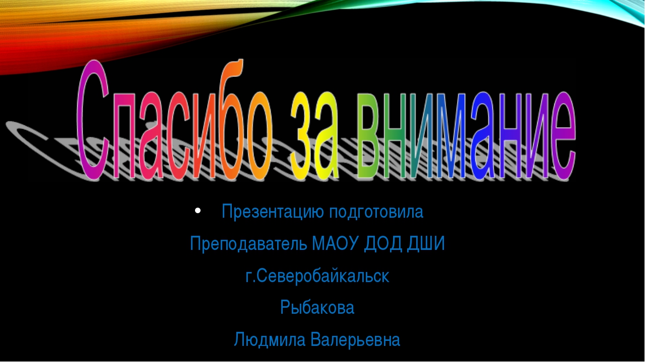 Презентацию подготовила Преподаватель МАОУ ДОД ДШИ г.Северобайкальск Рыбаков...