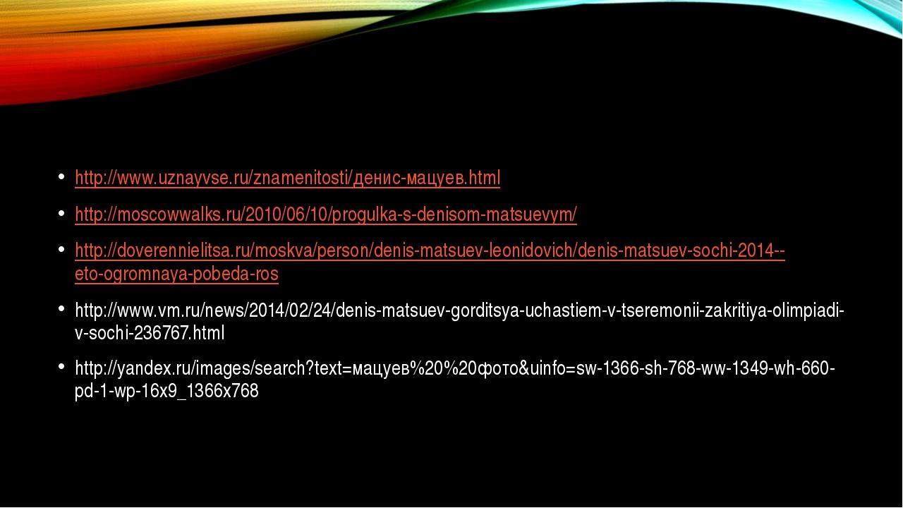 http://www.uznayvse.ru/znamenitosti/денис-мацуев.html http://moscowwalks.ru/...