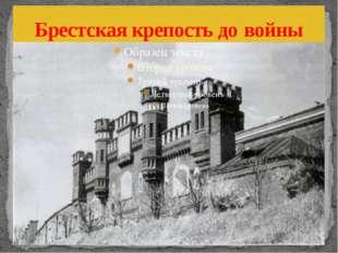 Брестская крепость до войны