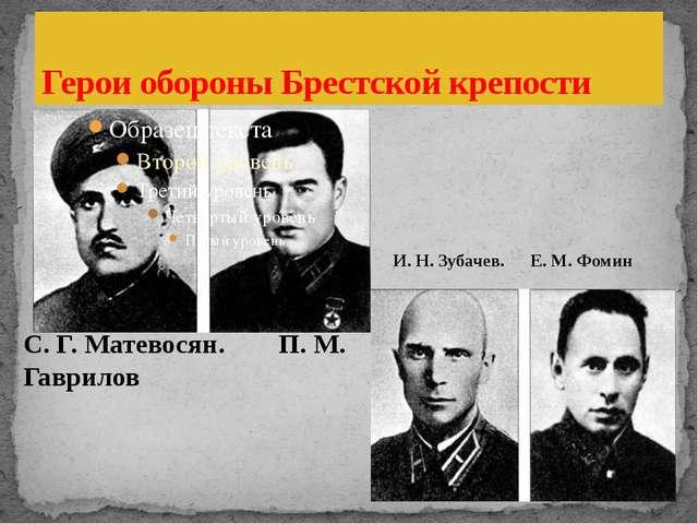 Герои обороны Брестской крепости С. Г. Матевосян. П. М. Гаврилов И. Н. Зуба...