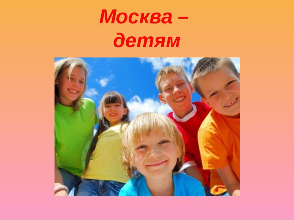 Москва – детям